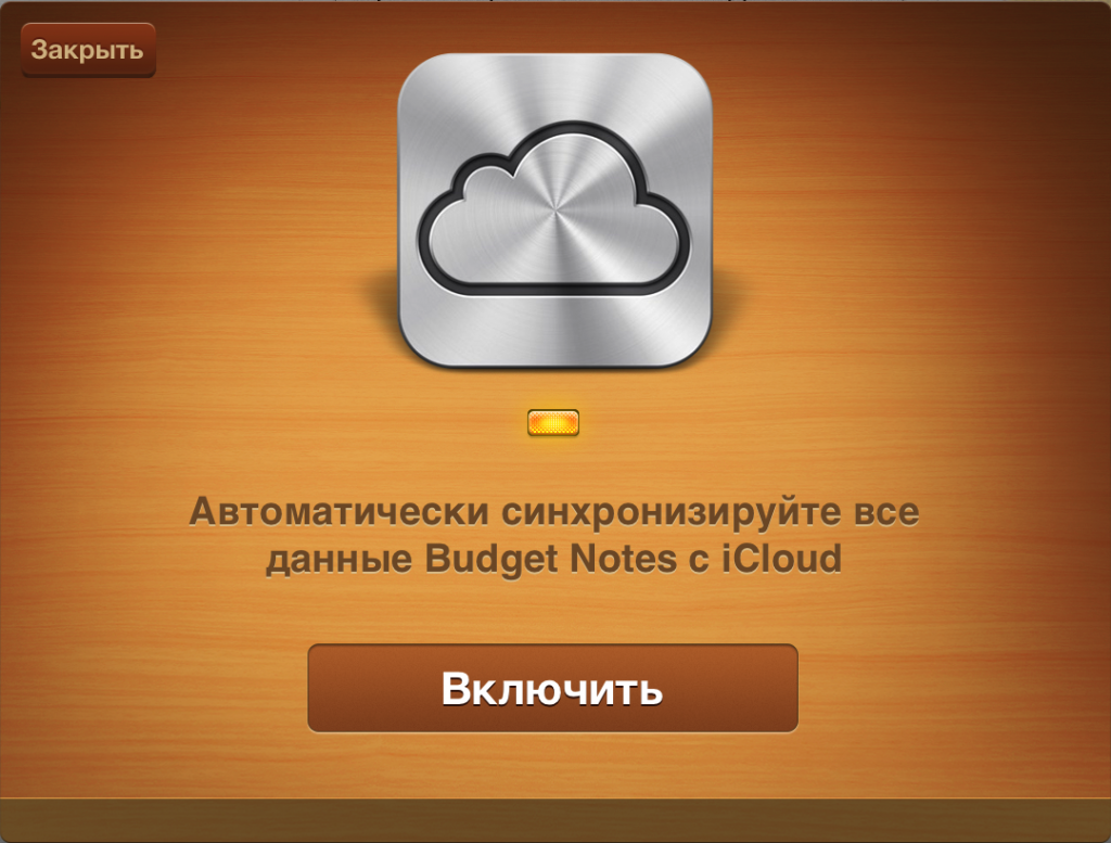 Budget Notes iCloud (Rus)