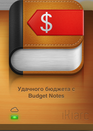 Budget Notes iCloud from Info